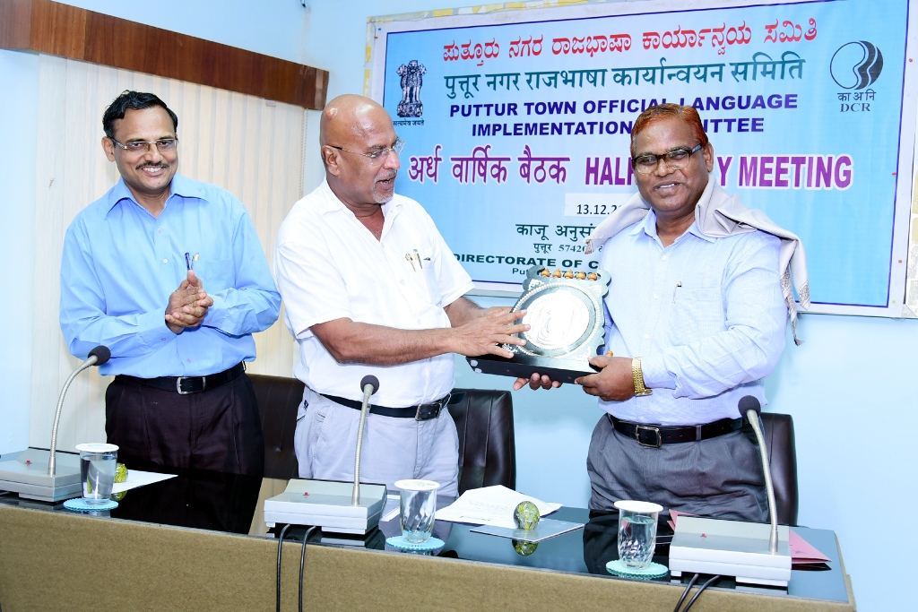 Half Yearly meeting of the Puttur Town Official Language Implementation Committee